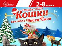 Новогодняя сказка «Кошки в гостях у Бабки-Ёжки» 2019-01-07T14:00