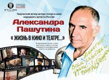 Творческий вечер Александра Пашутина