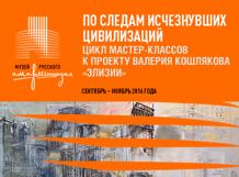 Цикл мастер-классов к проекту Валерия Кошлякова «Элизии»<br>