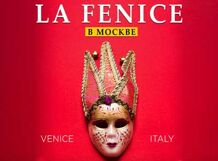 Гала-концерт солистов театра «Ла Фениче» (Teatro La Fenice) 2018-09-25T19:00 el gran teatro