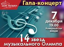 14 звезд музыкального Олимпа<br>