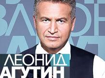 Леонид Агутин<br>