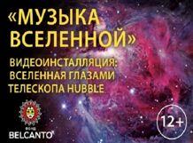 цена на Музыка Вселенной 2019-10-17T20:00
