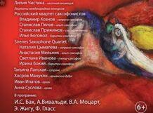 Концерт «Дудук, два органа и восемь саксофонов» от Ponominalu