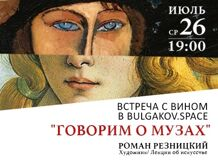 Встреча с вином в  BulgakovSpace «Говорим о Музах»