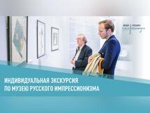 все цены на Индивидуальная экскурсия по Музею русского импрессионизма 2019-12-31T21:00 онлайн