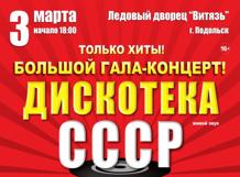 Дискотека СССР в Подольске 2018-03-03T18:00