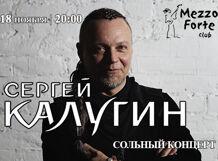 все цены на Сергей Калугин. Сольный концерт 2018-11-18T20:00