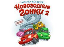 Мюзикл для детей Новогодние гонки 2<br>
