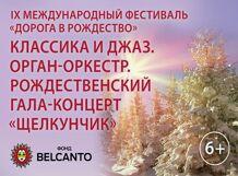 Классика и джаз. Орган - оркестр. Рождественский гала- концерт Щелкунчик 2019-01-04T18:00 оркестр классика а канторов
