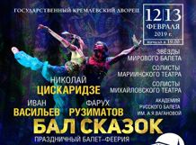 «Бал сказок». Праздничный балет-феерия 2019-02-12T19:00 youtube в полиции 2017 11 12t19 00