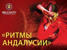 Проект «Пять вечеров. Испания»   «Гитары Андалусии» 2018-07-20T20:30 новый танцевальный клубный проект tablao flamenсo испания россия 2018 01 29t20 30