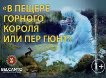 Пер Гюнт 2018-05-12T15:00 пер гюнт