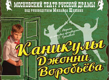 Каникулы Джонни Воробьёва<br>