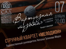цена на «Виртуозная музыка» для ксилофона с квартетом. Концерт в оранжерее 2019-12-07T20:00