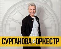 Сурганова и Оркестр фото