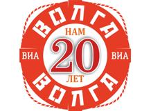 Волга-Волга. 20 лет группе! 2018-01-21T20:00