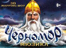 3D Mapping шоу «Черномор» 2019-03-31T12:00