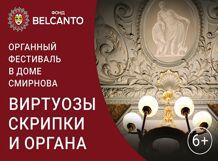 Виртуозы скрипки и органа 2019-10-27T19:00 романтический возраст 2018 05 27t19 00