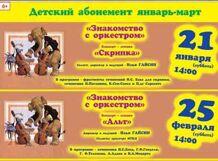 Детский абонемент «Знакомство с оркестром» Концерт-лекция<br>