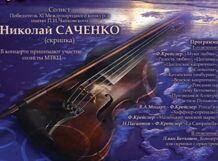 Kreisler's romantic violin