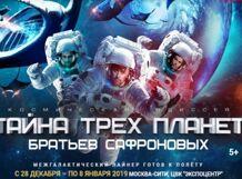 Тайна трех планет 2019-01-04T20:00