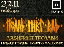 Тролль Гнет Ель. Презентация нового альбома! 2018-11-23T19:00