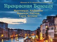 Музыкальные столицы Европы. Прекрасная Венеция