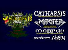 Главная Metal-Елка страны 2019-01-01T19:00
