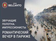 Импрессионисты. Романтический вечер в Париже 2019-11-17T16:00