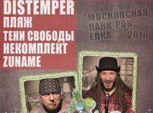 Московская панк-рок Елка 2016