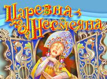 Царевна-Несмеяна 2018-04-14T17:00