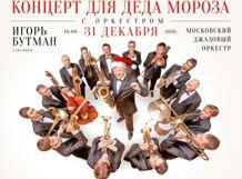 Концерт для Деда Мороза с оркестром. Игорь Бутман. Московский джазовый окрестр<br>