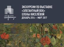 Экскурсия по выставке Елены Киселевой «Элегантный век»<br>