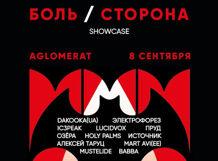 Боль/Сторона Showcase. Moscow Music Week