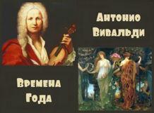 Антонио Вивальди «Времена Года»<br>