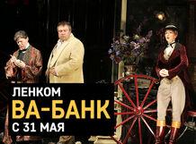 Спектакль Ва-Банк