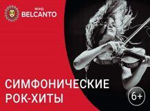 Симфонические рок-хиты 2020-01-05T19:00 симфонические рок хиты show must go on