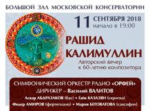 Рашид Калимуллин. Авторский вечер к 60-летию композитора