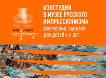Изостудия в Музее русского импрессионизма (4-6 лет)<br>