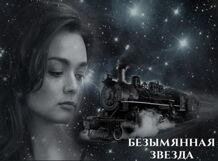Безымянная звезда 2019-10-20T19:00 цена
