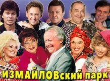Концерт-съемка ИЗМАЙЛОВский парк 2018-04-14T19:00