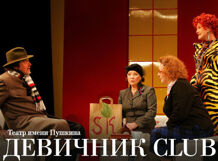 Девичник CLUB 2018-03-10T19:00