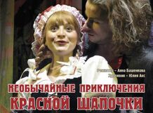 Приключения Красной шапочки<br>