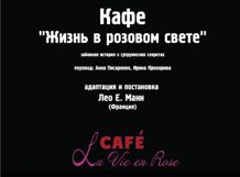 КАФЕ Жизнь в розовом свете<br>