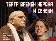 Театр времен Нерона и Сенеки<br>