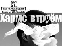 Хармс 2018-01-17T19:00 вальпургиева ночь 2018 01 17t19 00