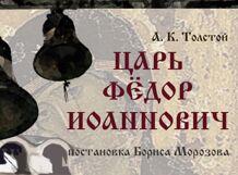 Царь Федор Иоаннович 2019-10-05T18:00 царь федор иоаннович 2019 03 29t19 00
