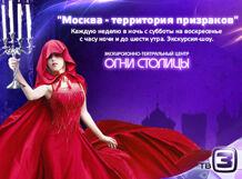 Москва – территория призраков. Автобусная экскурсия<br>