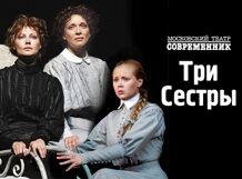 Три сестры 2019-01-20T19:00 цыганский рай 2018 09 20t19 00